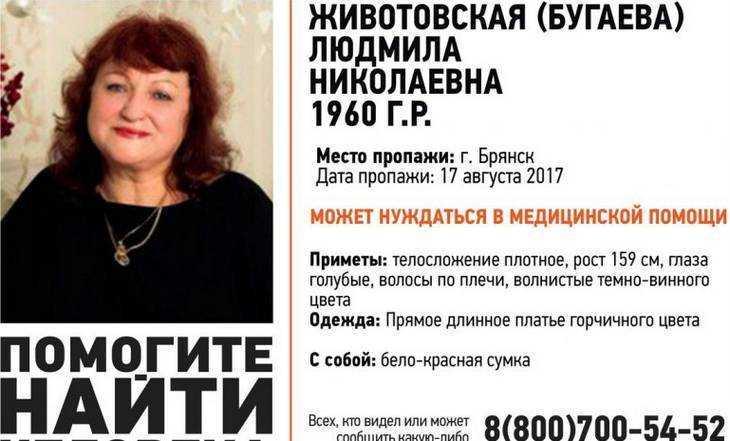 В Брянске нашли пропавшую 17 августа Людмилу Животовскую