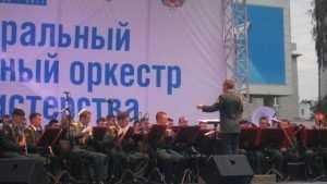 В Брянске в рамках фестиваля «Созвездия» выступил оркестр Министерства обороны России
