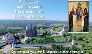 Брянцев пригласили на празднование иконы Божией Матери «Свенская»