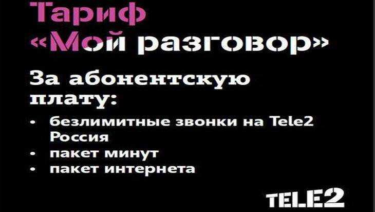 Tele2 запускает тарифный план «Мой разговор»