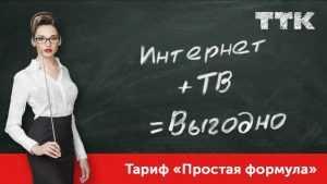 «Простая формула» от ТТК для подсчета выгоды