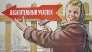 Российские регионы подвели итоги голосования