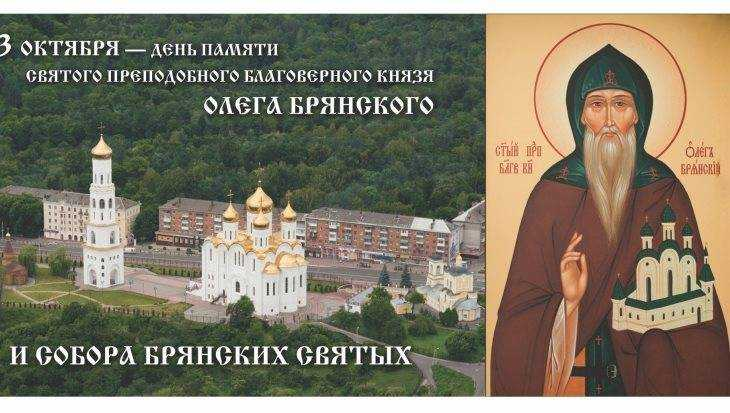 Брянцев пригласили на празднование Собора Брянских святых