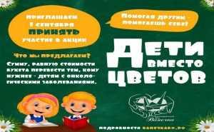 В День знаний в Брянске проведут акцию «Дети вместо цветов»