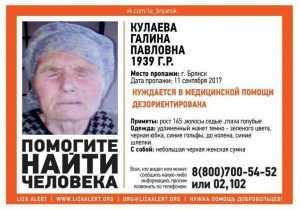 Пропавшую в Брянске 78-летнюю пенсионерку нашли живой