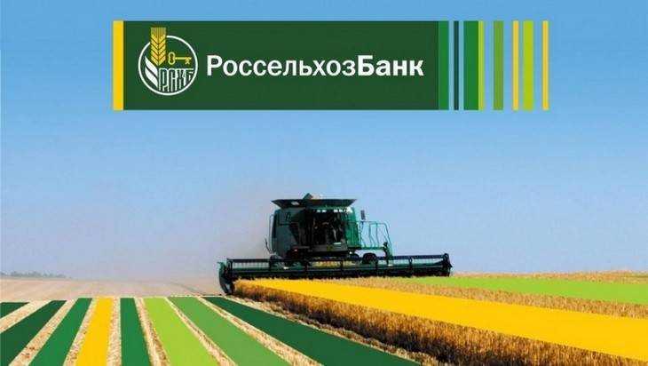 Клиенты РСХБ получили специальные условия покупки инновационного средства защиты растений
