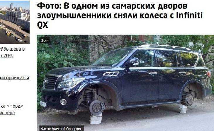 Брянский сайт высмеяли за публикацию фальшивки об «Инфинити» без колес