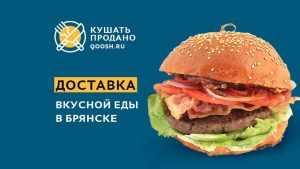 «Кушать продано» — доставка вкусной еды в Брянске