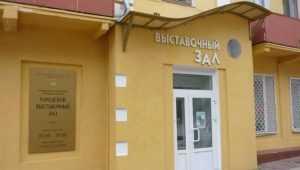 Директором выставочного зала Брянска назначили Светлану Лысак