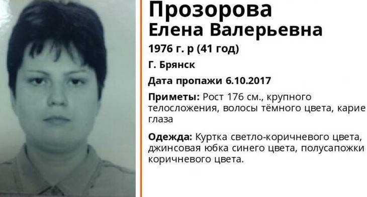 В Брянске пропала 41-летняя Елена Прозорова