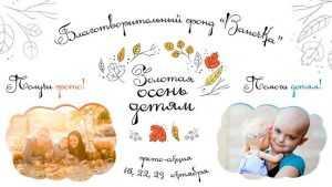 В Брянске стартует благотворительная акция «Золотая осень – детям»