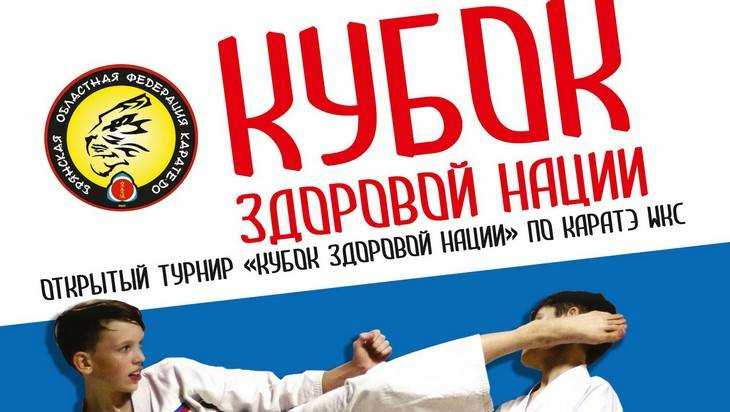 В Брянске пройдет открытый турнир по каратэ WKC