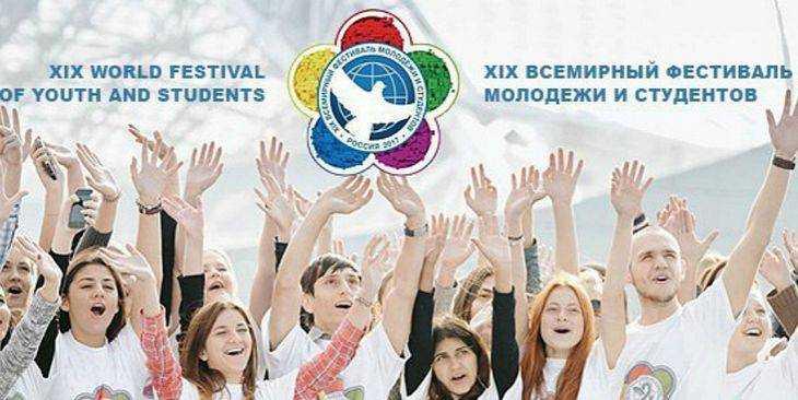 Всемирный фестиваль молодежи и студентов примет представителей БМЗ
