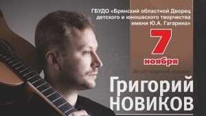 Покоривший Австрию гитарист Григорий Новиков выступит в Брянске