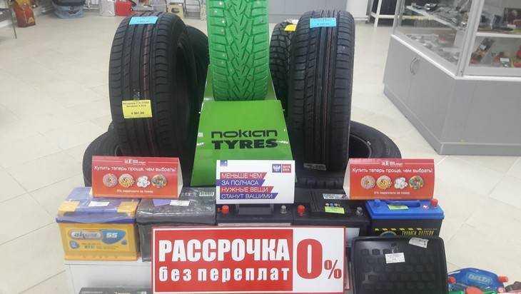 Автомобильные шины в рассрочку. Раз срочно — нужно брать!