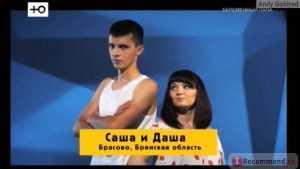 Брянская пара снялась в телепроекте «Беременный папа»