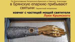 В Брянск доставят святыни Ташкентской митрополии