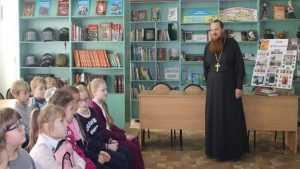 В брянской библиотеке детям рассказали о православии