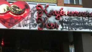 В Брянске мстители изрисовали салон красоты  «Клубничные усы»