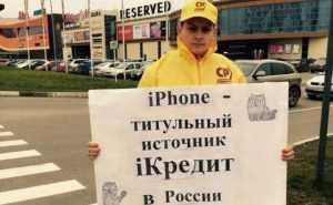 Брянцы выступили против безумной погони за iPhone X и кредитов