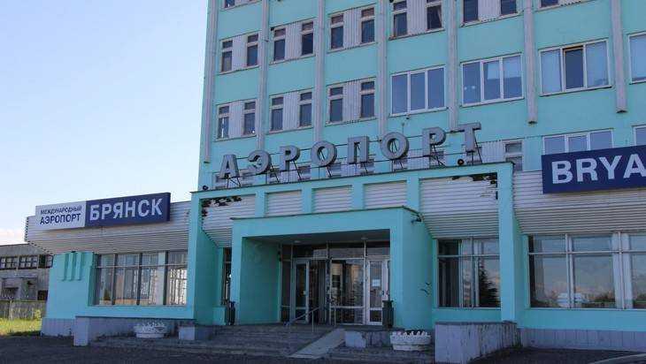 В аэропорту «Брянск» построят новый аэровокзал