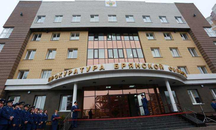 В Брянске открыли новое 5-этажное здание прокуратуры области