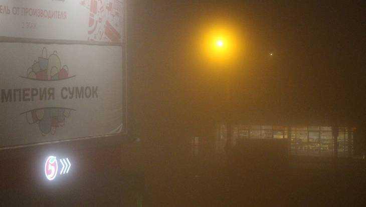 Брянск ослеп из-за густейшего ночного тумана