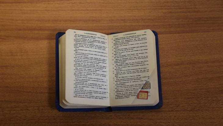Предотвращена доставка в брянскую колонию сим-карт в молитвеннике
