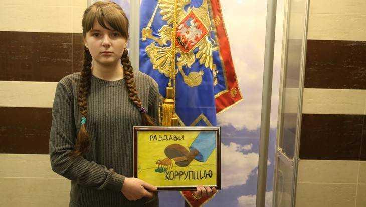 Дочь сотрудника Брянского УФСИН попросила раздавить коррупцию