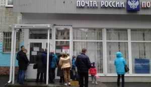 В Брянске снова стали жаловаться на очереди у почтовиков