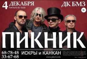 Группа «Пикник» взбодрит брянцев сюрреализмом