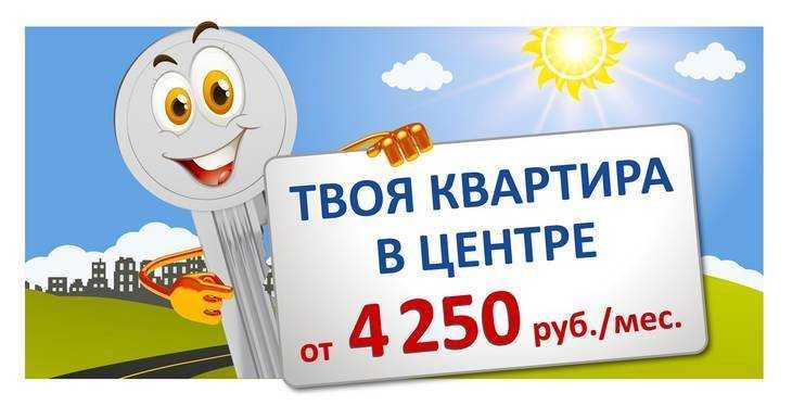 Квартиры от «Надежды» в центре города – от 4 250 рублей в месяц