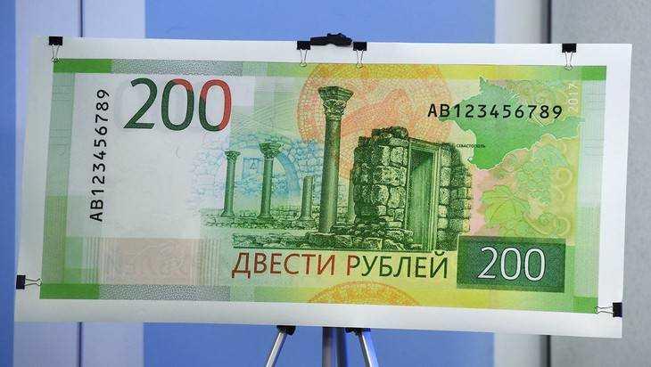 Латвийские националисты возмутились купюрой в 200 рублей