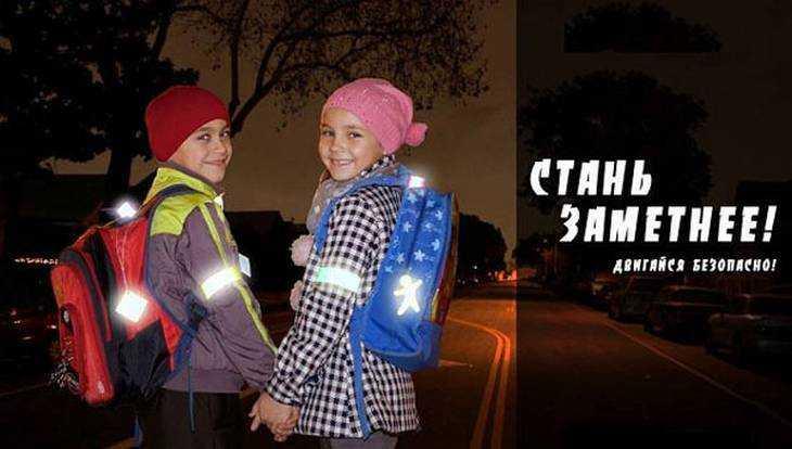 В Брянске родительские патрули стали контролировать дороги у школ