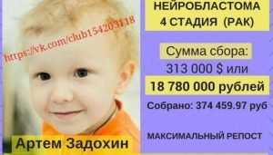 Брянцев попросили собрать 18,8 млн рублей для спасения 3-летнего Артёма