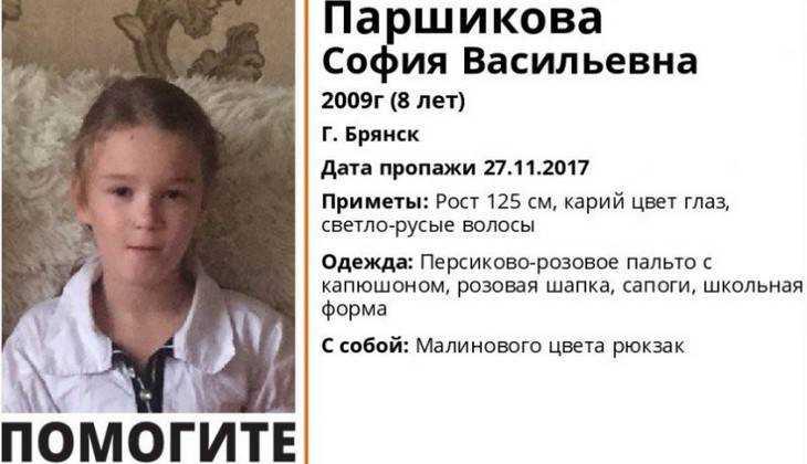 В Брянске нашли пропавшую 8-летнюю Софию Паршикову