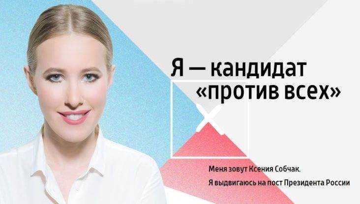 Брянцы решили отстранить Ксению Собчак от выборов президента