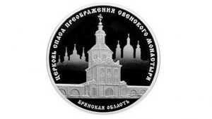Банк России выпустил памятную монету с изображением брянской церкви