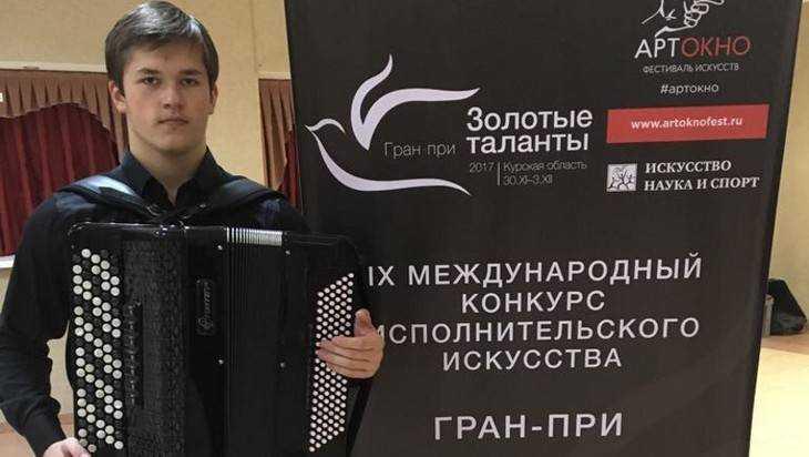 Брянский баянист Алексей Сипаков стал «золотым талантом» на конкурсе