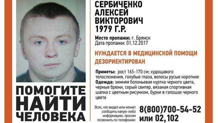 В Брянске пропал 38-летний Алексей Сербиченко