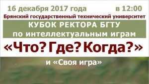 Брянские умники и умницы сразятся за кубок ректора БГТУ