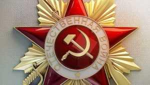 В Брянске суд конфисковал у украинца два ордена Отечественной войны