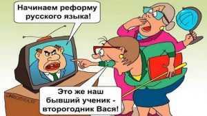 Филологи и писатели рассказали об уровне грамотности российских политиков