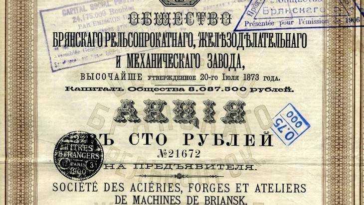 Потомкам рабочих брянского завода предложили акцию 1897 года