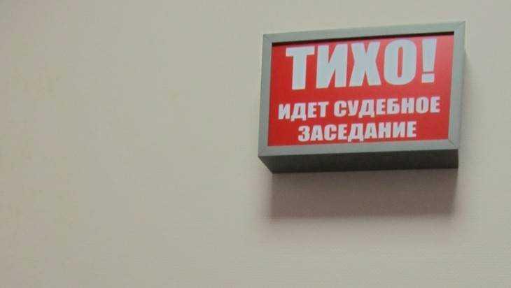 В Брянске отправили под суд директора «Домостроя»