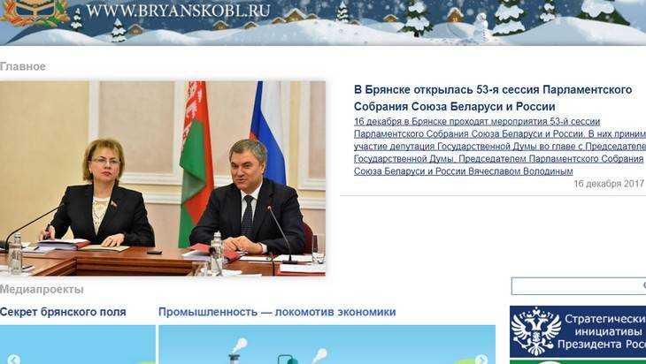 Сайт брянского правительства вошел в группу лидеров