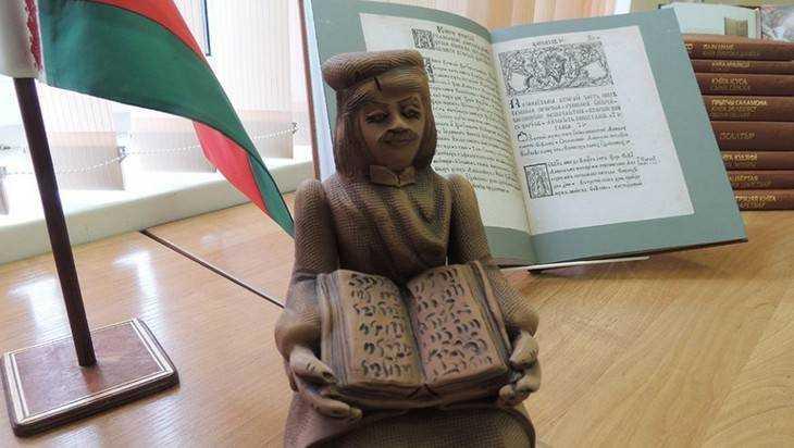 Брянская библиотека получила в дар уникальную библейскую книгу