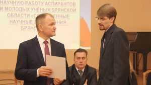 В Брянске наградили лучших аспирантов и молодых ученых