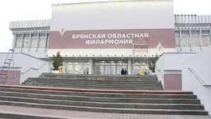 В Брянске преобразили здание концертного зала «Дружба»