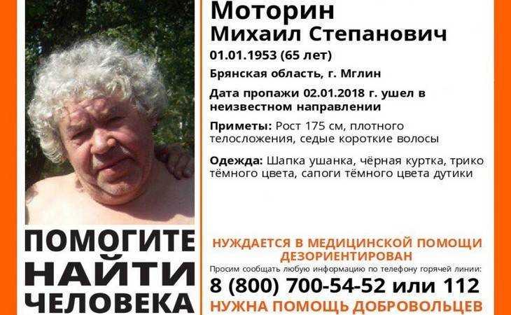В Брянской области начали поиски пропавшего 65-летнего Михаила Моторина